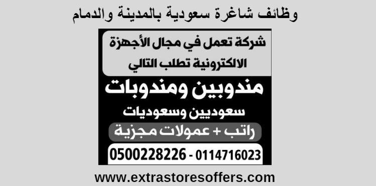 وظائف شاغر سعودية بالمدينة والدمام