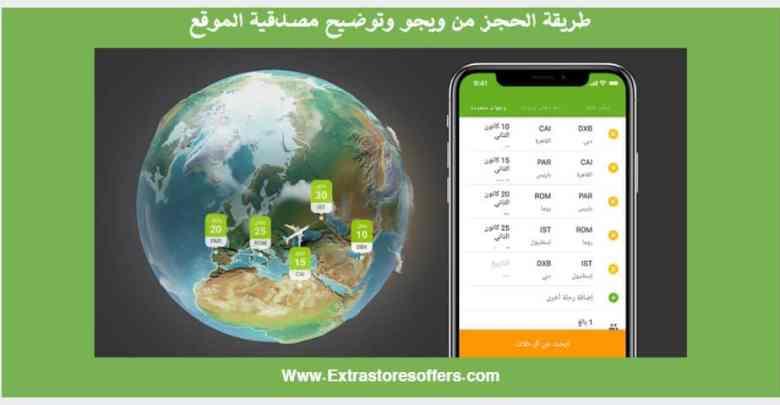 wego حجز طيران وفنادق مصدقية الموقع وطريقة الحجز