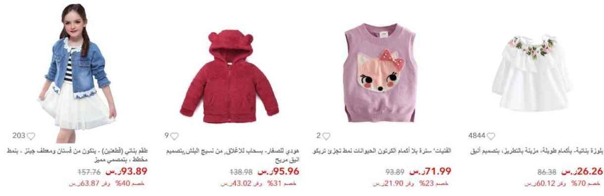 6b64457561073 تخفيضات جولي شيك اطفال اسعار المنتجات وخصوماتها