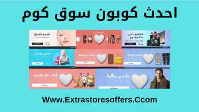 احدث souq coupon