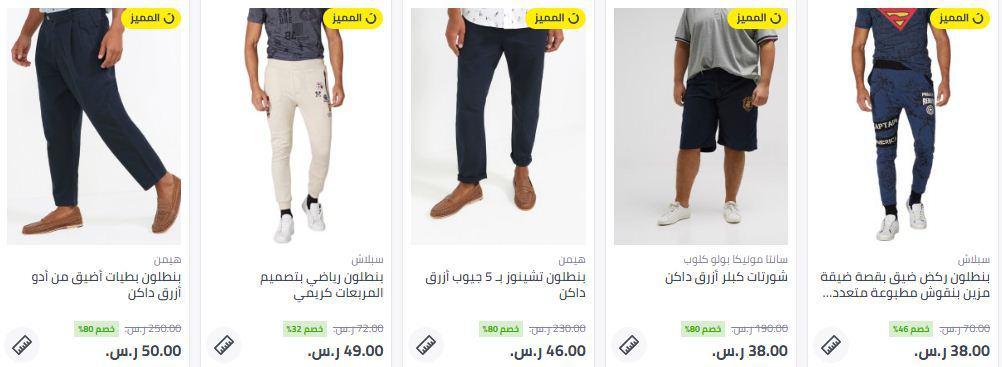 تخفيضات نون للتسوق ملابس