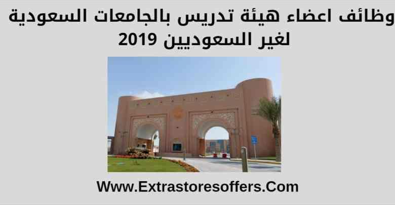 وظائف اعضاء هيئة تدريس بالجامعات السعودية لغير السعوديين 2019