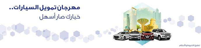 عروض سيارات بالتقسيط في السعودية 2019 عروض السيارات