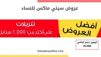 فروع City Max في الرياض Extrastoresoffers