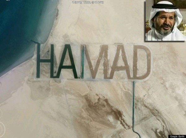 HAMAD - The Biggest Name in the World