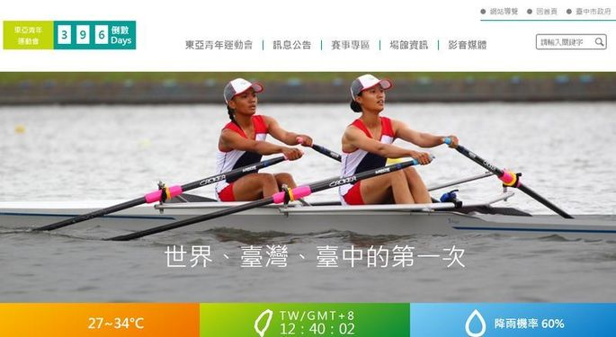 Taichung's right to host East Asian Youth Games revoked | Eye On ...