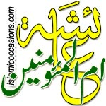Ummul Momineen Ayesha daughter of Abu Bakr the first Caliph
