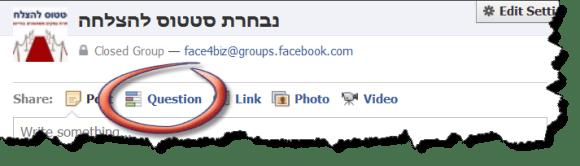אפשר לשאול שאלות גם בקבוצה בפייסבוק