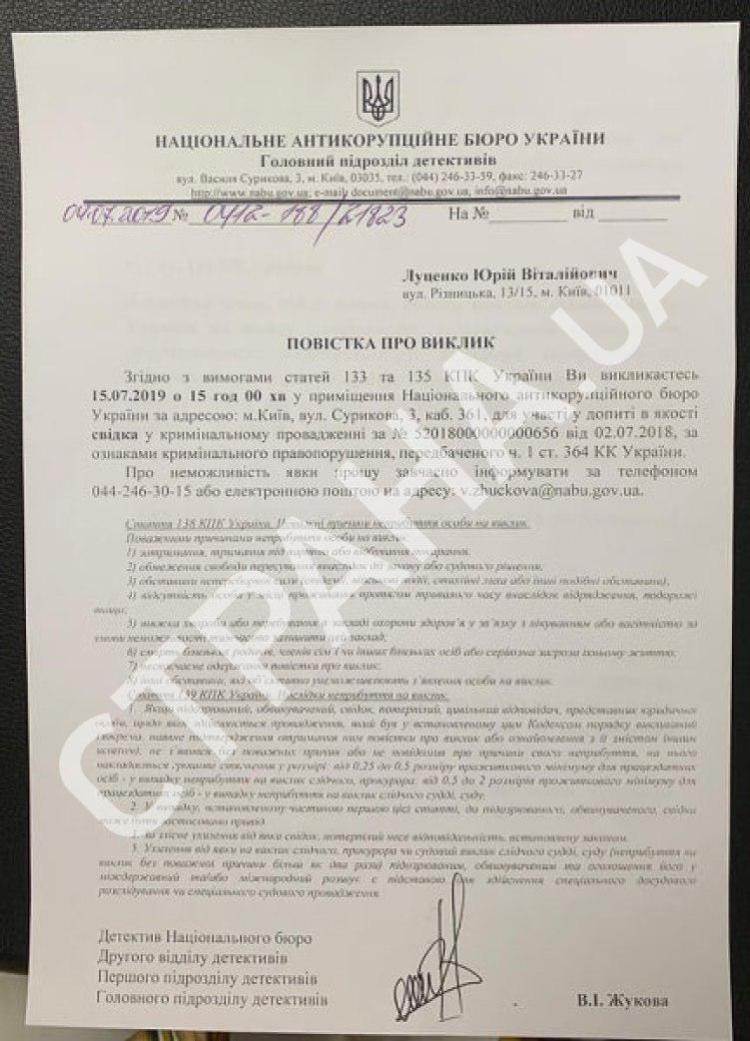 Луценко вызвали на допрос в НАБУ