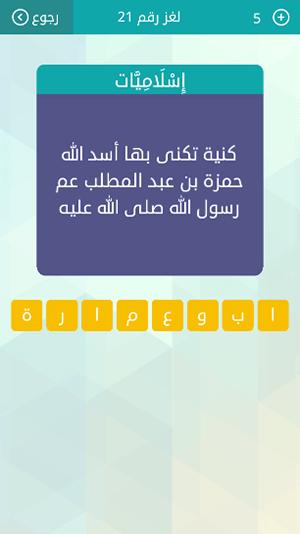 لغز 21 كنية تكنى بها أسد الله حمزة بن عبد المطلب عم الرسول صلى الله عليه