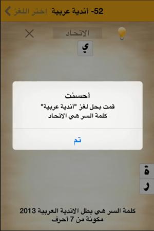 كلمة السر لغز 52 أندية عربية هي بطل الأندية العربية