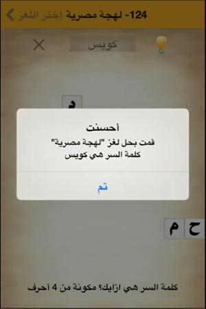 كلمة السر لغز 124 لهجة مصرية هي إزيك مكونة من 4 حروف