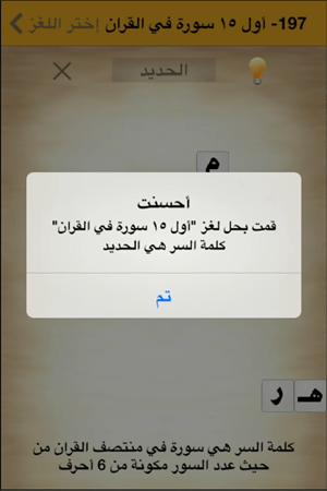 كلمة السر لغز 197 أول 15 سورة في القرآن هي سورة في