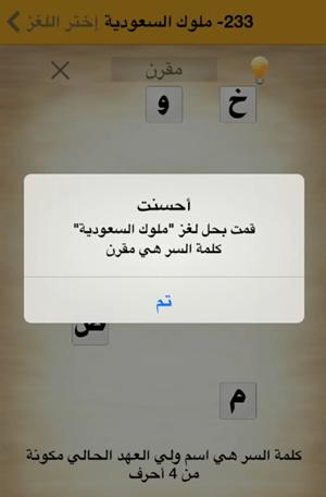 كلمة السر لغز 233 ملوك السعودية هي إسم ولد العهد الحالي