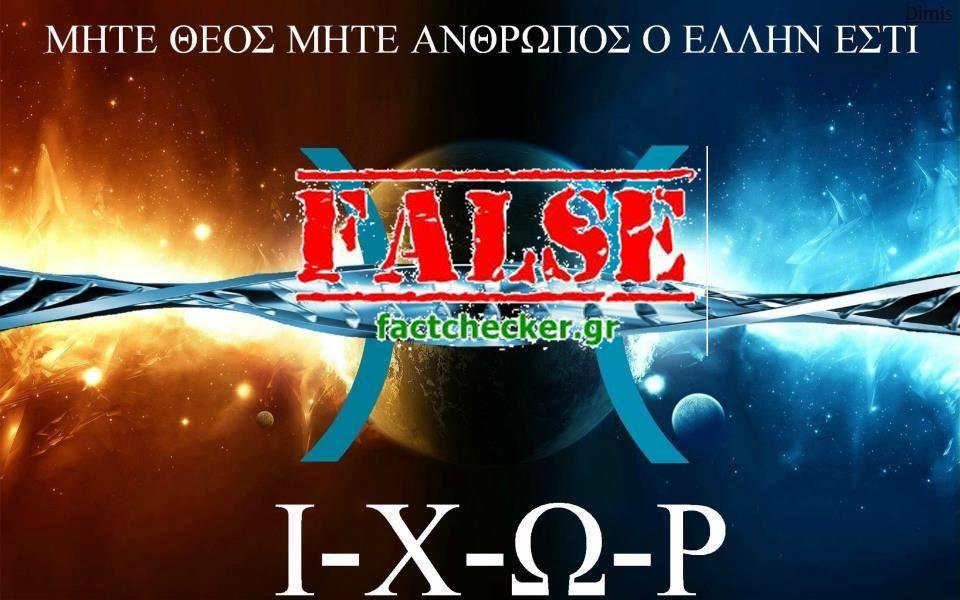 ΙΧΩΡ και E1b1b: Είναι το DNA των Ελλήνων διαφορετικό;