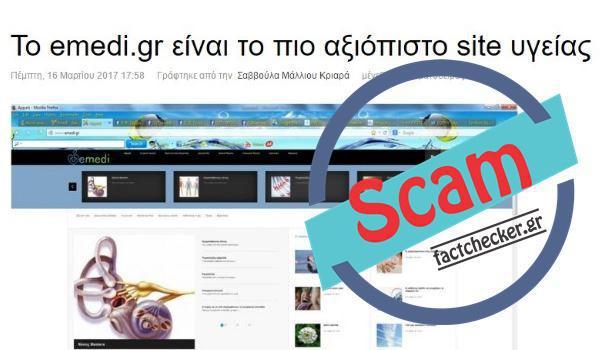 Προσοχή: Το emedi.gr ΔΕΝ είναι αξιόπιστη ιστοσελίδα υγείας