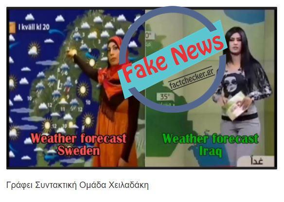 Σοκ από τη σύγκριση δελτίου καιρού στη Σουηδία και στο Ιράκ;