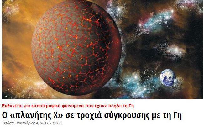 Ο «πλανήτης Χ» σε τροχιά σύγκρουσης με τη Γη;