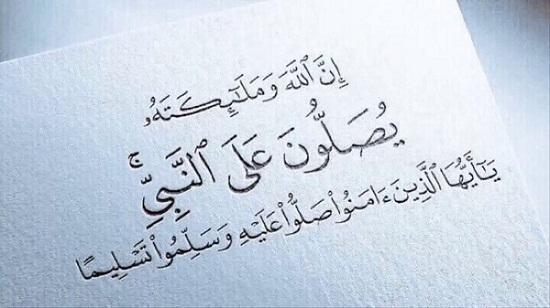 خلفيات مكتوب عليها ان الله وملائكته يصلون على النبي Hd