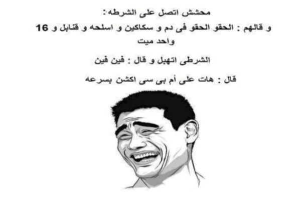 أحلى نكت محششين تموت من الضحك 2019 أحلى نكات تحشيش مضحكة