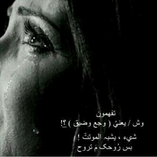 صور مؤلمه معبرة عن الألم والمعاناة والحزن الشديد الإبداع