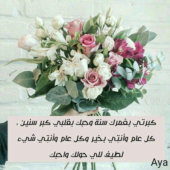 عبارات عن عيد ميلاد صديقتي مصورة صور عيد ميلاد صديقتي