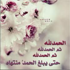 سلامتك يالغاليه الحمدلله على السلامة أجر وعافية وجعلك ماتشوف شر Asyalafi Blogspot Com