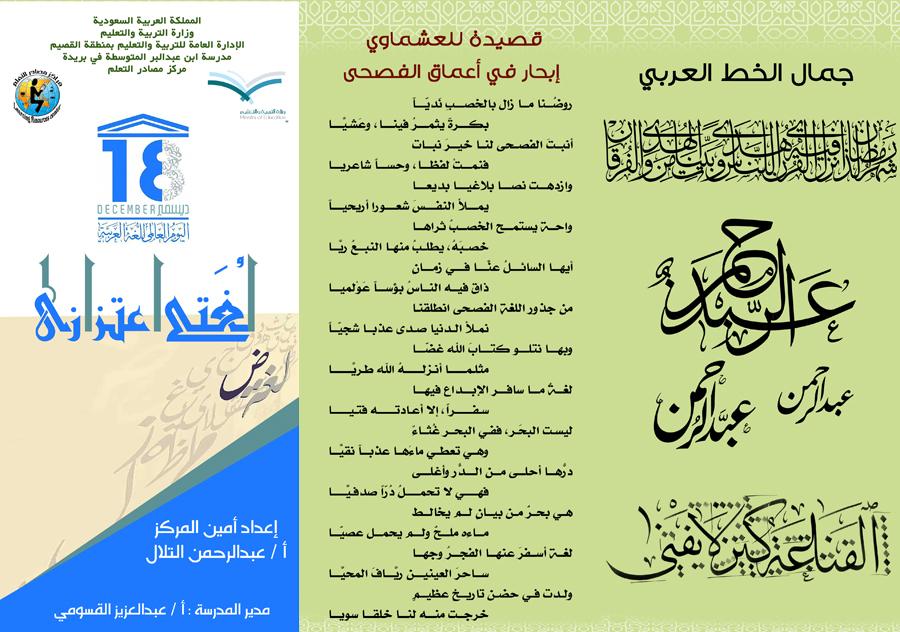 مقدمة عن اليوم العالمي للغة العربية