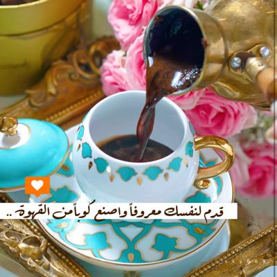 رسائل قصيرة عن القهوة مسجات عن حب القهوة بيسيات قهوتي
