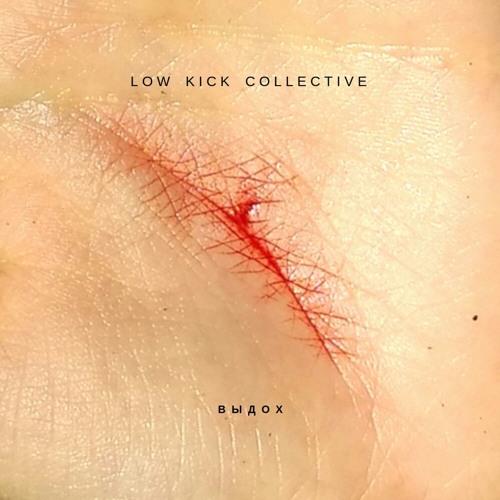 Low Kick Collective - Halo (artwork faeton music)