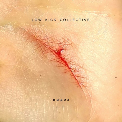 Low Kick Collective - Halo (artwork faeton music)