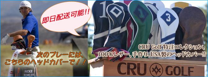 即日配送可能!次のプレーには、こちのヘッドカバーで!!CRU Golf 特注コレクション、100%レザー、手作り、USA製のヘッドカバー!!
