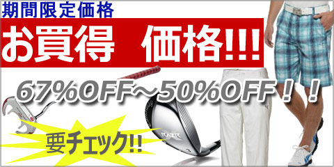 67%OFF~50%OFF!!要チェック!!