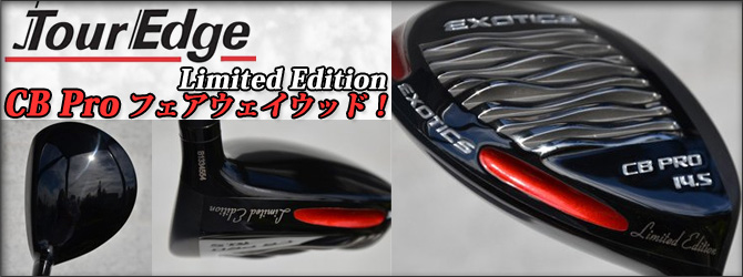 Tour Edge Limited Edition CB Pro フェアウェイウッド!