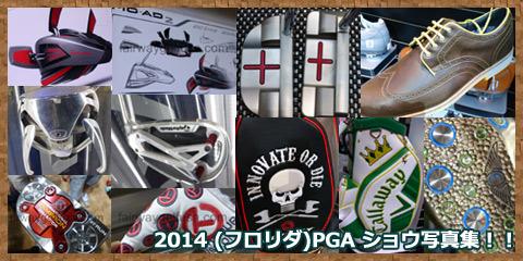2014 (フロリダ)PGA ショウ 写真集!!