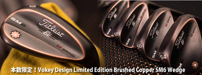 本数限定!Vokey Design Limited Edition