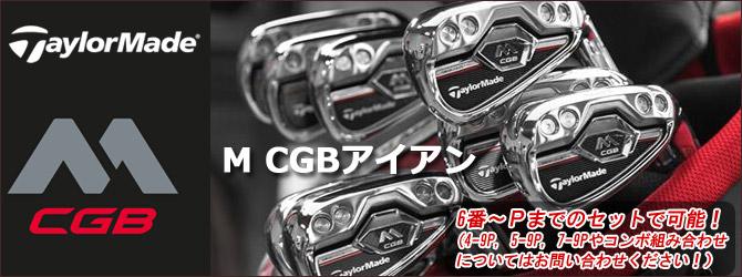 テーラーメイド M CGB Irons