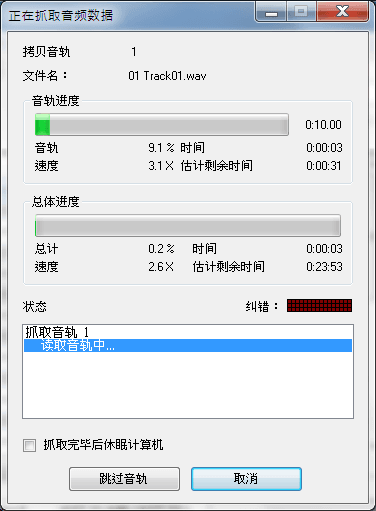 Image 005 3 - Exact Audio Copy v1.3 可抓取近完美無損的音軌,保存CD音樂檔就靠它