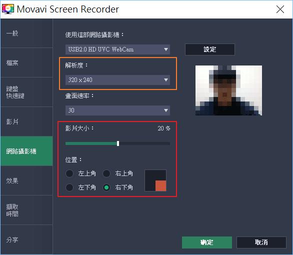 Image 011 1 - Screen Recorder 泛用性極高的螢幕錄影程式,給實況主、YouTuber的好物