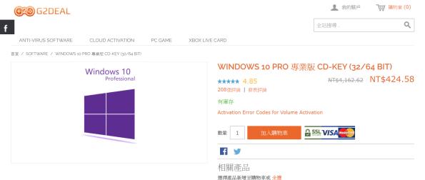 Image 003 - 夏季優惠來襲!Windows 10 Pro 專業版只要台幣$348,合購Office更便宜!