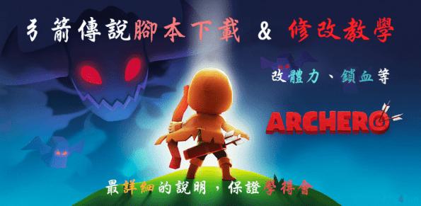 com.habby .archero featured - 【弓箭傳說】GG修改器腳本下載與教學,自動改能力、金幣、卷軸超簡單!