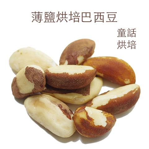 薄鹽烘培巴西豆