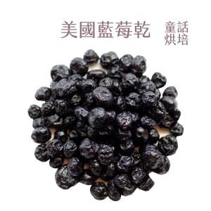 美國藍莓乾600X600
