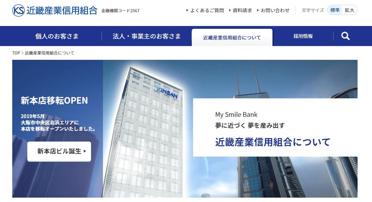 法人・事業主向けサービス/近畿産業信用組合