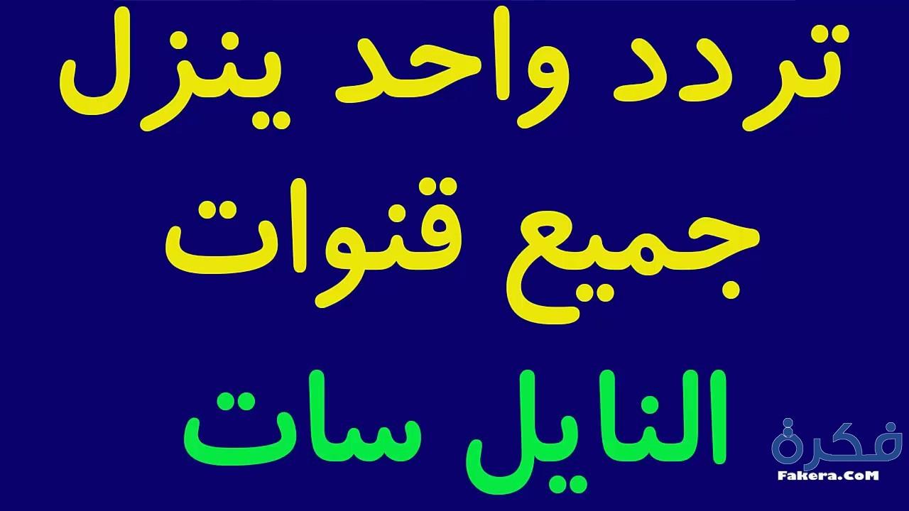 تردد قنوات افلام اجنبي مترجمة 2020 علي النايل سات او العرب
