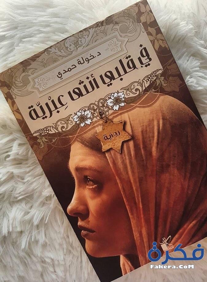 رواية في قلبي انثي عبرية Pdf خولة حمدي موقع فكرة