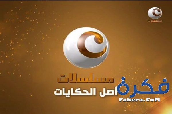 تردد قنوات مسلسلات رمضان 2018 علي النايل سات