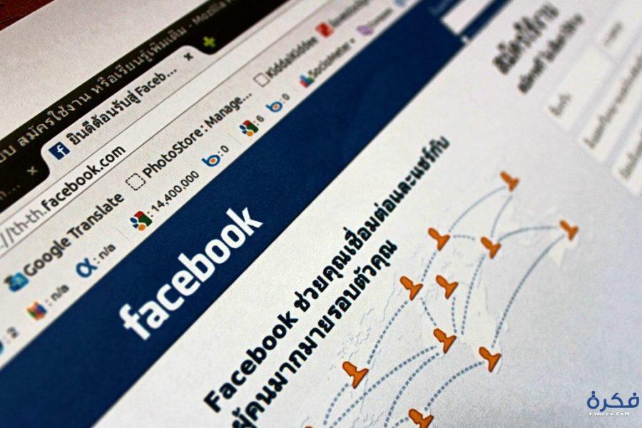 اجدد اسماء فيس بوك 2020 موقع فكرة