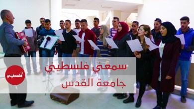 Photo of سمعني فلسطيني حلقة جامعة القدس