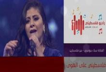 Photo of في مقابلة حصرية لفلسطيني.. سناء موسى: صوت الفن أقوى من الرصاص